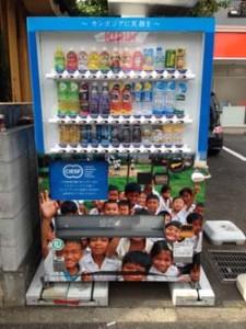 夢の自動販売機