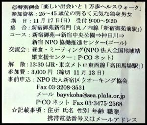新宿区ウォーキング協会主催