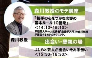 森川教授のモテ講座