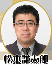 松本謙太郎