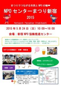 NPOセンターまつり新宿2015