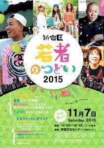 新宿区 若者のつどい 2015