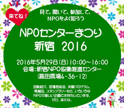 NPOセンターまつり新宿2016チラシ