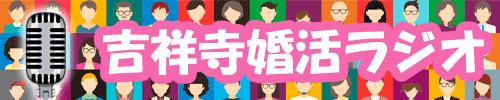 吉祥寺婚活ラジオ