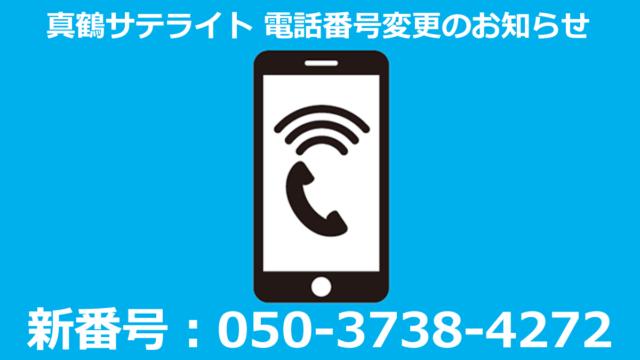 真鶴電話番号
