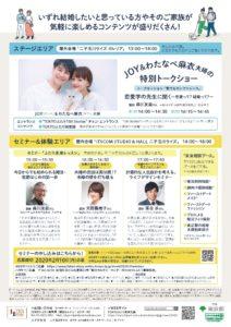 TOKYOふたり未来会議チラシ
