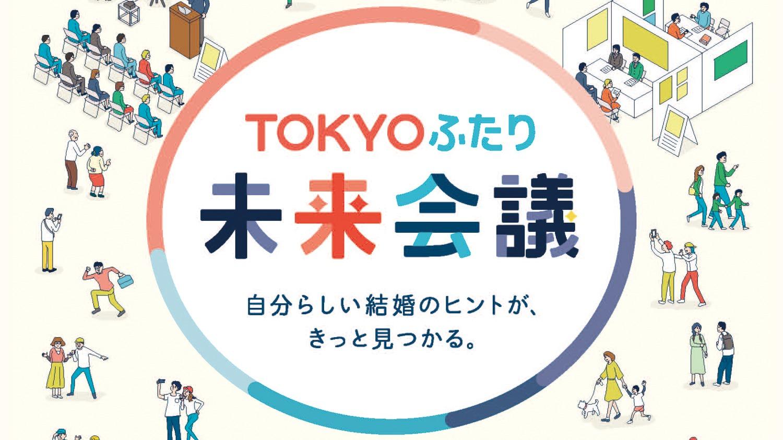 TOKYOふたり未来会議