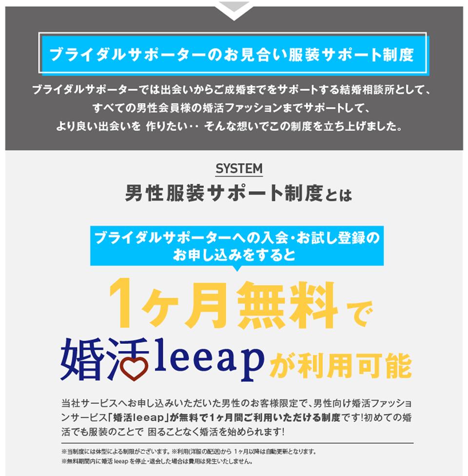 1ヶ月無料で婚活leeapが利用可能